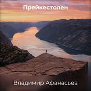 Прейкестолен