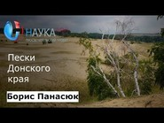Пески Донского края