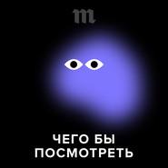 Главные сериалы 2020-го — выбор Егора Москвитина. 12 лучших шоу первого полугодия