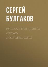 Русская трагедия (о «Бесах» Достоевского)