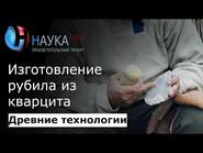 Изготовление кварцитового рубила