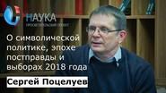 О символической политике, эпохе постправды и выборах 2018 года