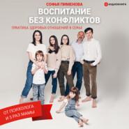 Воспитание без конфликтов: практика здоровых отношений в семье
