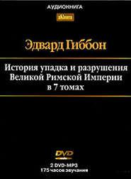 История упадка и разрушения Римской Империи. Том 7