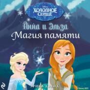 Анна и Эльза. Магия памяти