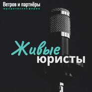 Максим Лагутин: «Б-152», г. Москва: прямой эфир с юрфирмой Ветров и партнеры