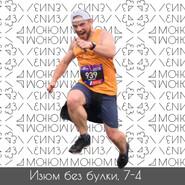 #7-4; Бег в России сейчас: parkrun Интервью с Максимом Егоровым