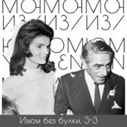 #3-3 Странные любови; Кеннеди — Онассис