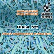 Монастырский пояс Москвы. Глава 2. Спасо-Андроников монастырь