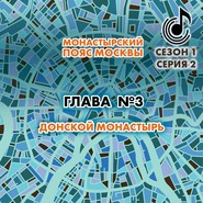 Монастырский пояс Москвы. Глава 3. Донской монастырь