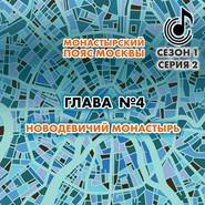 Монастырский пояс Москвы. Глава 4. Новодевичий монастырь