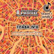 8 заповедных мест в Москве, куда можно доехать на метро. Глава 8. Ботанический сад