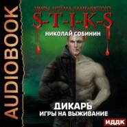 Миры Артёма Каменистого. S-T-I-K-S. Дикарь. Книга 1. Игры на выживание