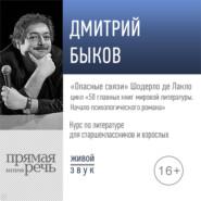"""Лекция «""""Опасные связи"""" Шодерло де Лакло»"""
