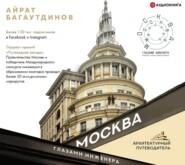 Москва глазами инженера