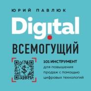 Digital всемогущий. 101 инструмент для повышения продаж с помощью цифровых технологий
