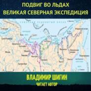 Великая Северная экспедиция. Подвиг во льдах.