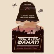 Люк, я твой фанат! За что мы любим «Звёздные войны». 100 эпичных моментов саги, которые покорили сердца