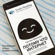 Ключевые идеи книги: Потому что интернет. Понимание новых правил языка. Гретчен МакКалок