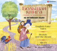 Большая книга самых лучших сказок на английском языке