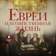 Евреи и хозяйственная жизнь