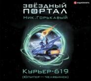Курьер-619 (Юпитер – Челябинск)