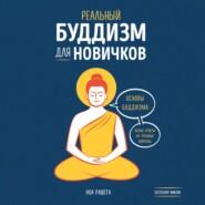 Реальный буддизм для новичков. Основы буддизма. Ясные ответы на трудные вопросы