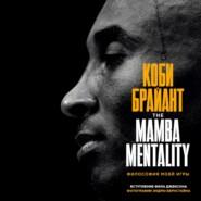 The Mamba Mentality. Философия моей игры