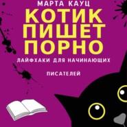 Котик пишет порно. Лайфхаки для начинающих писателей