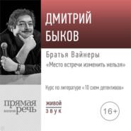 """Лекция «Братья Вайнеры """"Место встречи изменить нельзя""""»"""