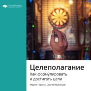 Ключевые идеи книги: Целеполагание. Как формулировать и достигать цели. Мария Горина, Сергей Кузнецов
