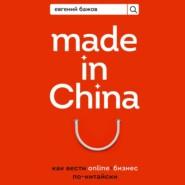 Made in China. Как вести онлайн-бизнес по-китайски