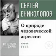 Лекция «О природе человеческой агрессии»