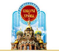 Православные соборы и Храмы Санкт-Петербурга. Путеводитель