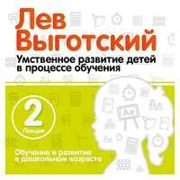Лекция 2 «Обучение и развитие в дошкольном возрасте»