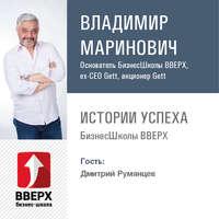 Дмитрий Румянцев. Как найти, привлечь и успешно работать с инвестором для развития своего проекта