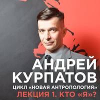 """Лекция №1 «Кто """"я""""?»"""