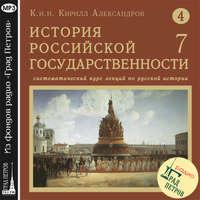 Лекция 66. Избрание Бориса Годунова на царство