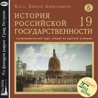 Лекция 99. Внешняя политика царя Алексея Михайловича. Русско-шведская и русско-польская войны