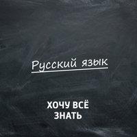 Олимпиадные задачи. Русский язык. Часть 3