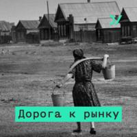 Отчет о потерянном и найденном. Зачем нужно знать экономическую историю России