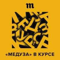 «Летова невозможно представить ни на Болотной площади, ни в Донбассе»: спецвыпуск «Медузы в курсе»