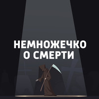 Вильям Норвичский и загадка его смерти