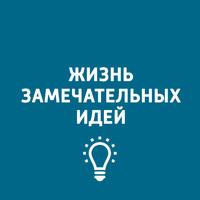 Изобретательство