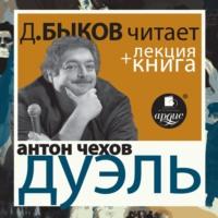 Антон Чехов. Дуэль в исполнении Дмитрия Быкова + Лекция Быкова Д.