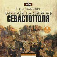 Рассказы об обороне Севастополя
