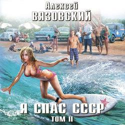 Я спас СССР. Том II