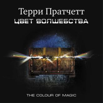 Терри пратчетт цвет волшебства / the colour of magic скачать.