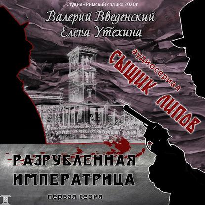 Сыщик Липов. Серия 1-я. Разрубленная императрица