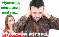 Как добиться, чтобы жена изменила вам или ушла?